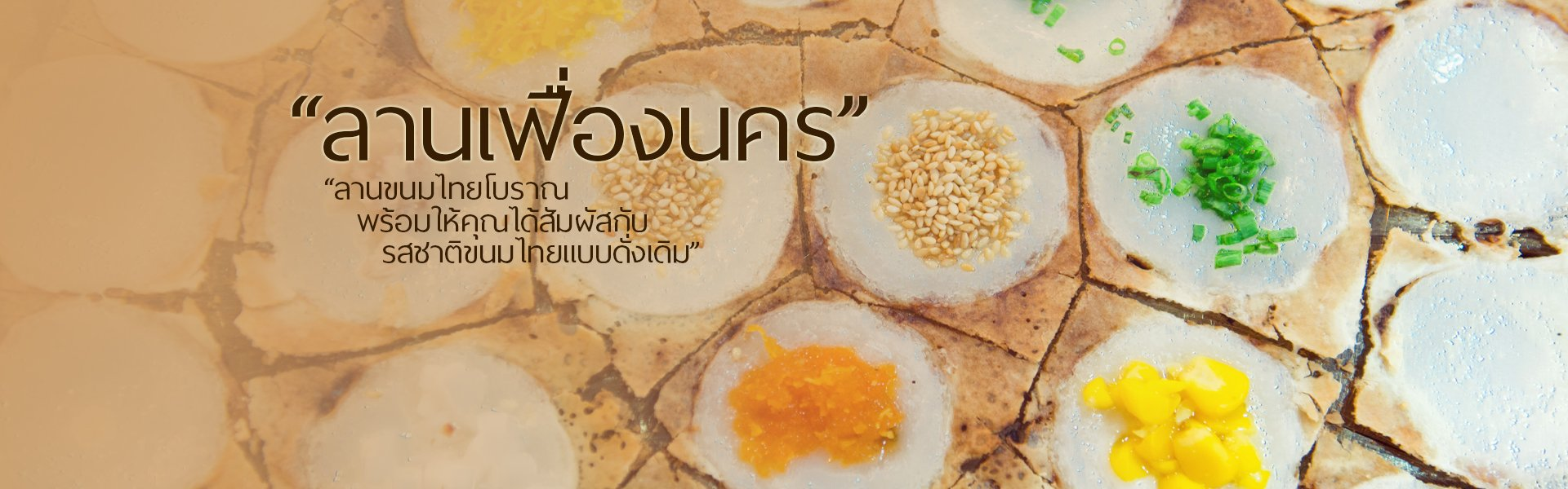 ลานเฟื่องนคร ลานขนมไทยโบราณ