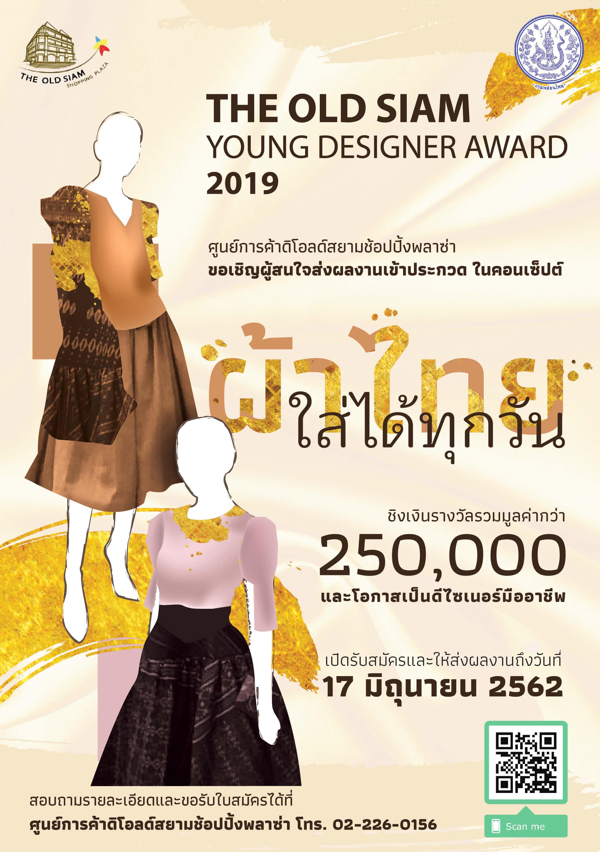 ดิโอลด์สยาม ร่วมกับกรมหม่อนไหม จัดประกวดออกแบบเครื่องแต่งกายโดยใช้ผ้าไทยตรานกยูงพระราชทาน ในคอนเซ็ปต์