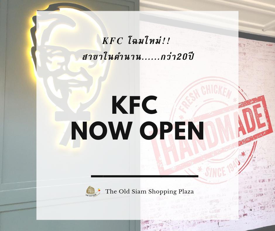 KFC สาขาศูนย์การค้าดิโอลด์สยาม ช้อปปิ้งพลาซ่า ปรับโฉมใหม่ พร้อมเพิ่มบริการพิเศษ ฟรีไวไฟ และสเตชั่นเครื่องดื่มรีฟิล