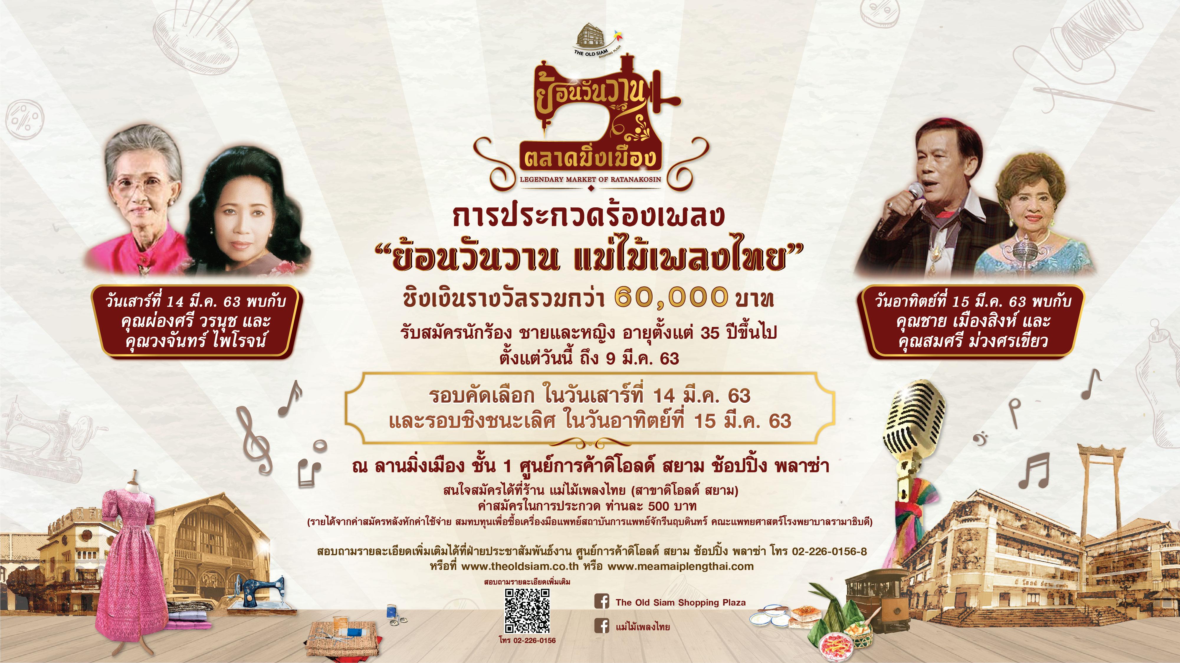 ประกวดร้องเพลงลูกกรุง : ย้อนวันวาน แม่ไม้เพลงไทย