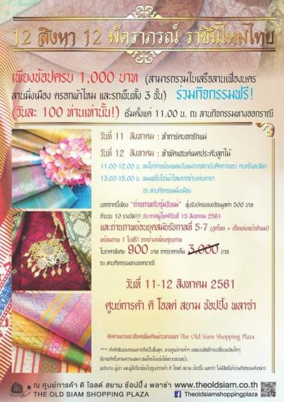 12 สิงหา 12 พัฒราภรณ์ ราชินีไหมไทย....