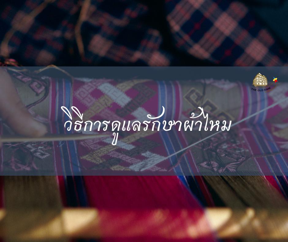 วิธีการดูแลผ้าไหมไทยให้สวยงามเหมือนใหม่อยู่เสมอ
