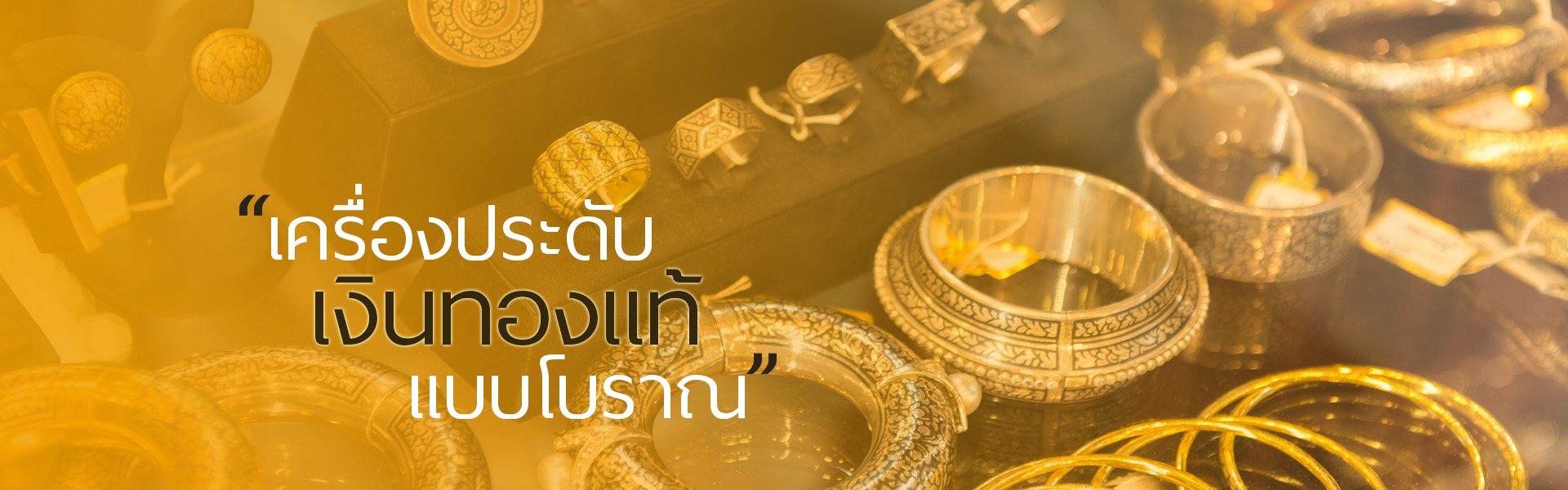 เครื่องประดับ เงินทองแท้ แบบโบราณ