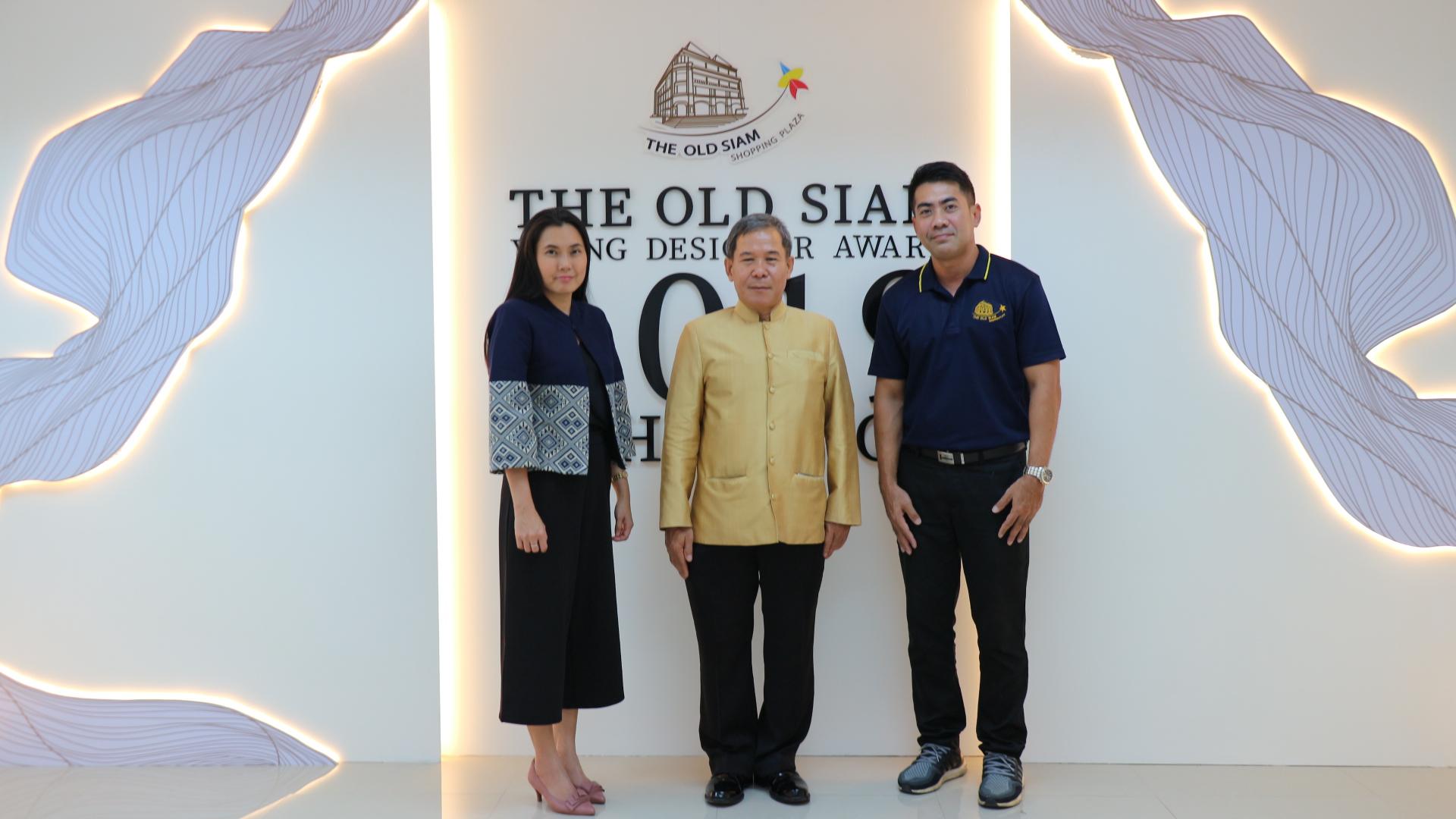 ศูนย์การค้าดิโอลด์สยามจัดนิทรรศการผ้าไทยใส่ได้ทุกวัน  The Old Siam Young Designer Award 2019