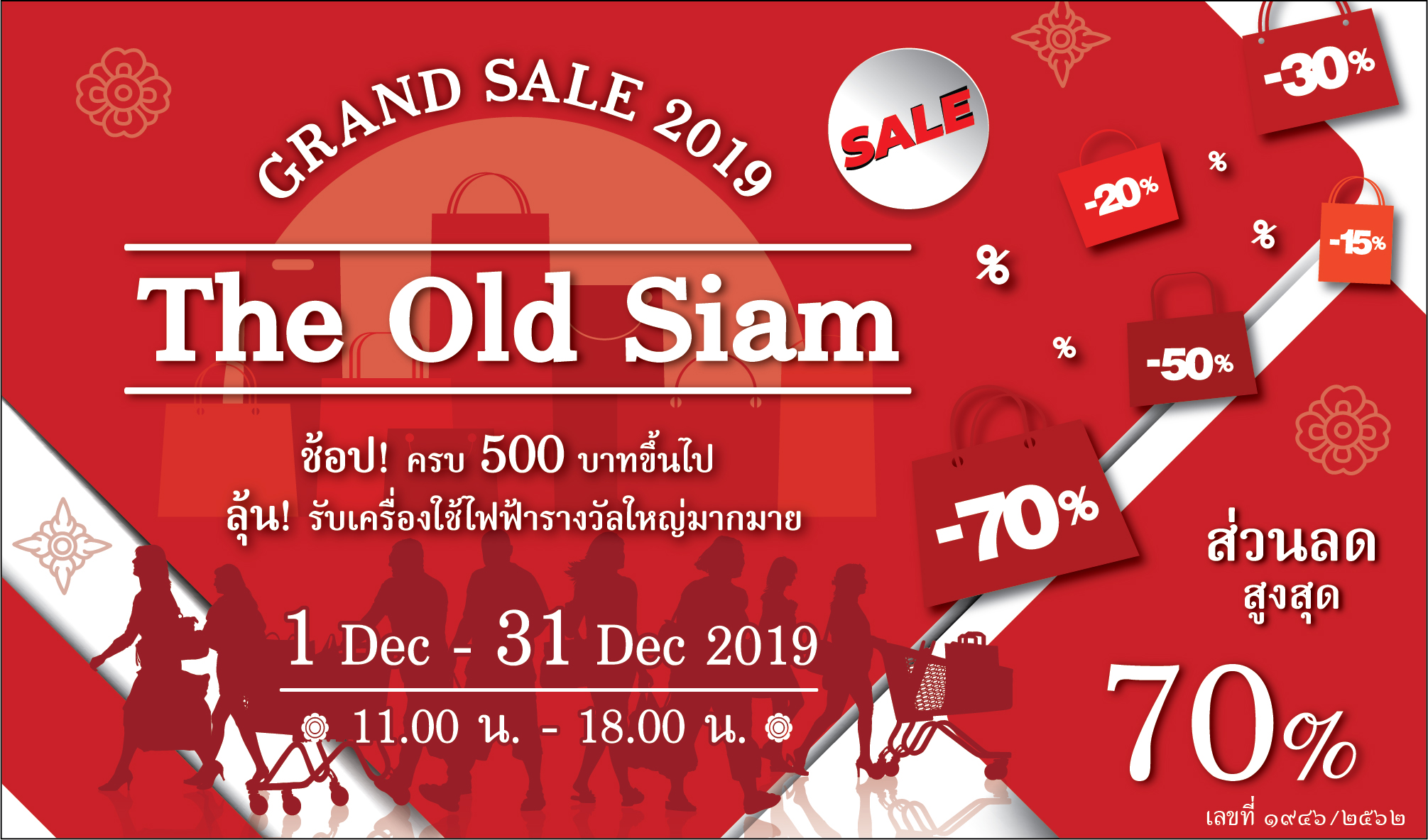 The Old Siam Grand Sale 2019